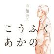 良かったよぉ『こうふくあかの』by西加奈子