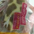 修学旅行のお土産は東京バナナ