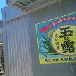 石垣島の上棟式