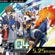 【VG-V-BT01】ブースターパック第1弾 「結成!チームQ4」