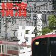 季刊誌横濱・夏号 「京急線が好き」