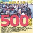 沖縄・辺野古ゲート前連日500人行動
