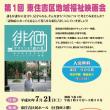 第1回 東住吉区地域福祉映画会 開催のお知らせ☆
