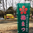 中川区・荒子梅まつり2017