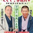 【完売御礼】5/26(土)第三十三回鶴川落語会