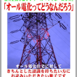 那須塩原で、大田原で、矢板で、さくら市で、宇都宮で、栃木で、白河で、オール電化住宅を検討する際にお役立ていただける一冊