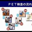 「PET検査」で、被ばくして「癌」に成る患者がいます!!