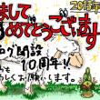 2015年謹賀新年(落δぎゃら10周年)