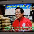 福島中央テレビの大野アナウンサ-からの贈り物
