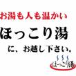 """本日から""""お盆休み""""、ほっこり湯!"""