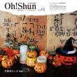 月刊Oh!Shun10月号発行!