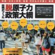 映画「日本と再生」上映会ニュース(報告)