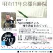 富山聾史研究グループ企画第18弾講演会
