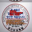 限られたものだけでなく、小さな部品まで全部に貼れ。「戦犯企業製品」のステッカー=学校に義務付け条例案-韓国・京畿道