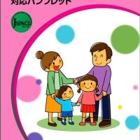 災害時のこどものアレルギー疾患対応パンフレット(日本小児アレルギー学会作成)