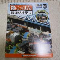 昭和にっぽん鉄道ジオラマ~第58号