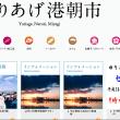 急告!復興朝市朝ごはんイベント(3/16朝8時ゆりあげ湊神社・集合)決定!
