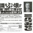 【お詫び】選挙公報の間違い