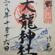 八百富神社-3(竹島)
