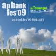 ap bank fes \'09  開催決定!!