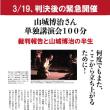 【拡散希望】3月19日(月)山城博治さん単独講演会100分 裁判報告と山城博治の半生