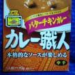 江崎グリコのカレー職人、バターチキンカレー中辛で晩御飯っ!><