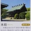 管理人の旅日記66(千葉・東京2)