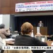 「『日韓合意』は解決ではない 政府は加害責任を果たせ!」に参加しました