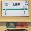 北綾瀬駅(1)