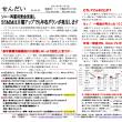 No.59-09 再雇用賃金見直し_SSMM第1回拡大事務折衝