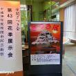 座間市民芸術祭「第43回 さつき花季展」今日から開催!!