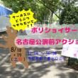 サーカスに動物使わないで!ボリショイサーカス名古屋公演前アクション2018