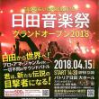 旋律に慄け。T&S おおいたPRESENTS  日田音楽祭グランドオープン
