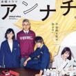 【ドラマ】『アンナチュラル』第1話~第10話