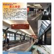 散策 「東京中心部南 284」 恵比寿駅