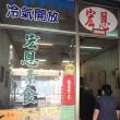 台南宏恩素食