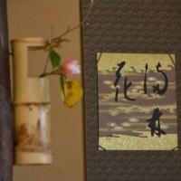 MOA美術館の茶の庭で特製点心とお抹茶を