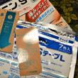2017・10・19 第49回オープントーナメント全日本空手道選手権大会のチケットを受け取ってきたぞ(^^♪