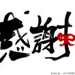○筆文字デザイン処こんにち和○8月セレクト筆文字デザイン/まとめ