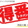 今日から得能大輔special 3days/今日(12/8)は大林さんと「特番」(20時より)/明日はmoleさんでLIVE/日曜は23時からSTVラジオで!/なまプロ録画UPしてます!