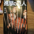 諌山創 『進撃の巨人』27巻