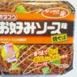 2018・8・17(金)…サンヨー食品㈱「オタフクお好みソース味 焼そば」