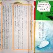 私の読書論109-本好きと読書好き~ものとしての本が好き~