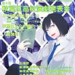 第3回 秋葉区高等学校演劇発表会