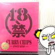 18禁薯片=Q=