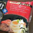 ★あれこれ・・・「もりおか冷麺」保存用?にもイケる!