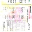 追記→「ランタナの花の咲く頃に」はとても良かったですね!いい作品です!100回でも公演を!