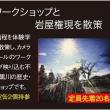 芸術の秋!10月7日ワークショップ開催致します!(参加費無料)