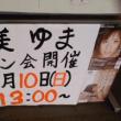 麻美ゆまイベント@8/9スーパーダブルエックス大崎本店 8/10同 天童店