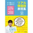 k.willさんの韓国語教材(旺文社)が出ます!!